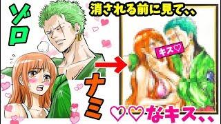 【ワンピース】ゾロとナミの「キスする3秒前」イラストが【胸キュン】すぎてヤバい、、、 thumbnail