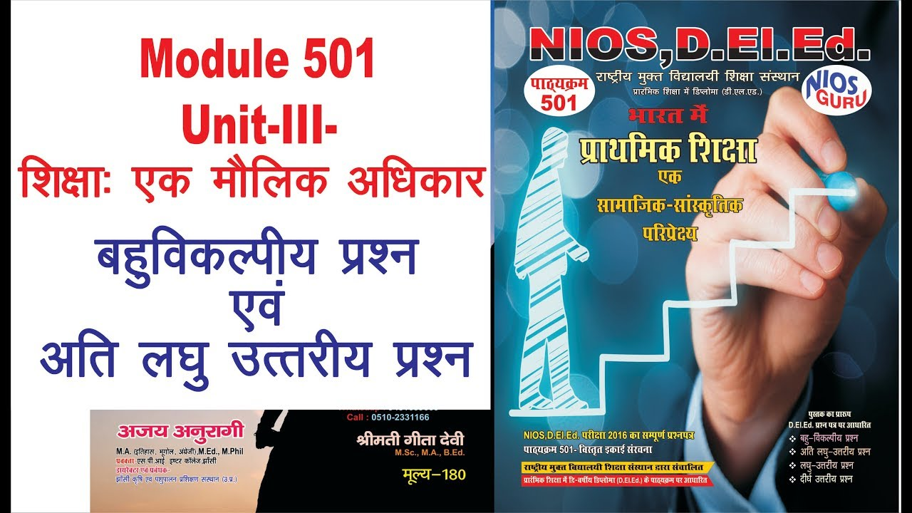 Answers unit 501