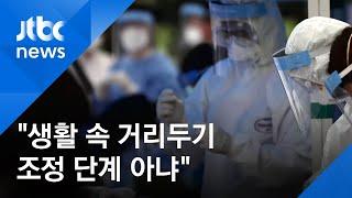 """'깜깜이 환자' 급증…정부 """"생활 속 거리두기 조정 단…"""