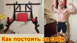 Как научиться заступаться за себя Александр 28 лет Москва