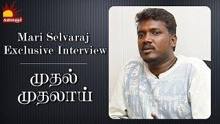 Pariyerum Perumal என்னுடைய சாயல் கொண்ட கதை : Mari Selvaraj | Kalaignar TV