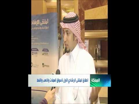 مقابلة مع طلال السميري في الملتقي الارشادي الاول لاسواق العملات والنفط والذهب