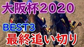 【調教診断】大阪杯2020 名牝への試金石【競馬予想】