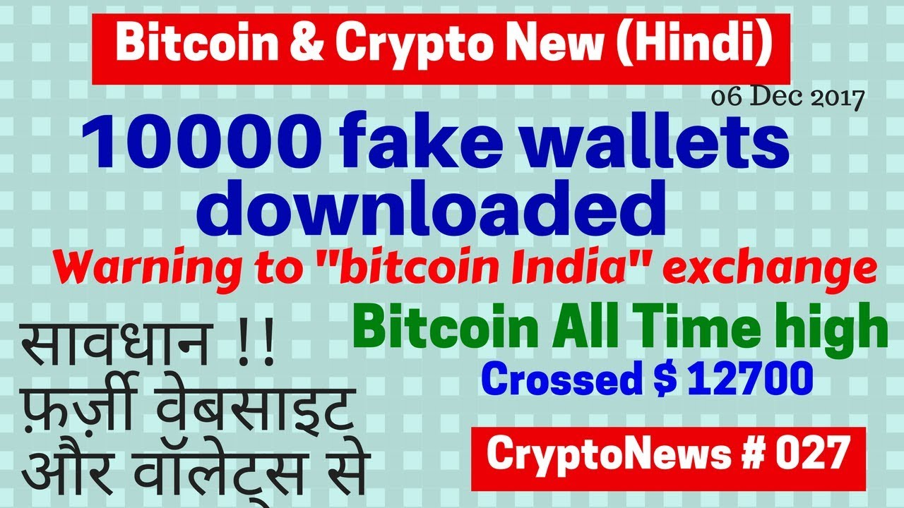 cryptocurrency news in india hindi