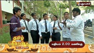 Whatsapp Thamizhachi Tamil New Year Special - PROMO | 10/04/2016 | Puthuyugam TV