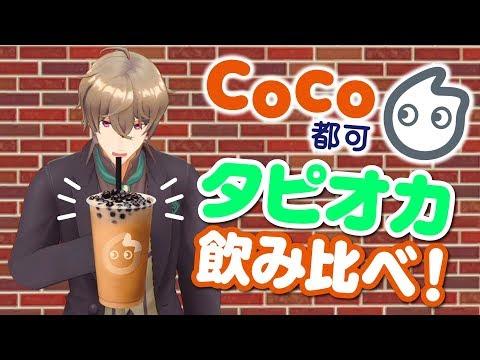 【ついに実現!?】タピオカ屋さん<CoCo都可>さんを紹介します!【タピオカ大好き】