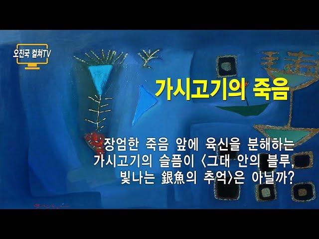 오진국컬쳐TV-41-----가시고기의 죽음