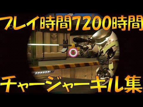 スプラトゥーン2を7200時間プレイした男のチャージャーキル集【Splatoon2】【ウデマエX】