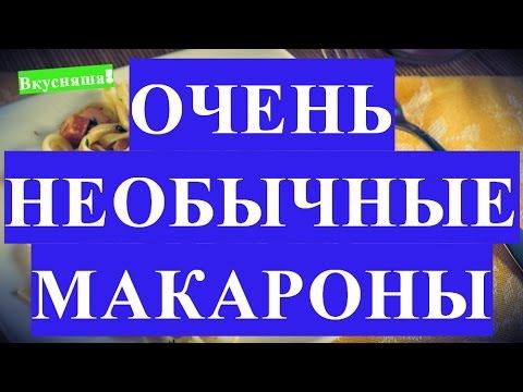 видео макароны в мультиварке