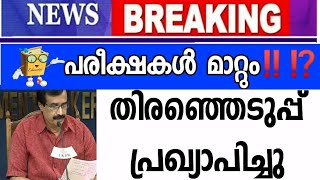 EXAM DATE CHANGE ⁉️ | EDUCATION DEPARTMENT KERALA ELECTION ANNOUNCED APRIL 7  EDU WIN | LSS USS 2021