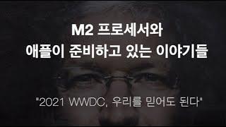 M2(가칭) 프로세서와 애플이 준비하고 있는 이야기들. 2021년의 WWDC 관전 포인트.