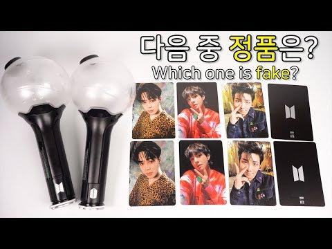 방탄소년단 아미밤 짝퉁..진짜 너무하네 (정품 VS 짝퉁) BTS' Fake Army Bomb Is Evolving! (Fake VS Original)