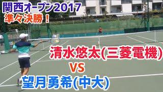 インハイ決勝の再現 望月勇希 (中央大学) 対 清水悠太(ITFJrランク8位) 2017 関西オープン 準々決勝