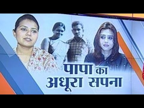 Meet Strict IAS Kinjal Singh and IRS Pranjal Singh from Lakhimpur on Women's Day Special - India TV