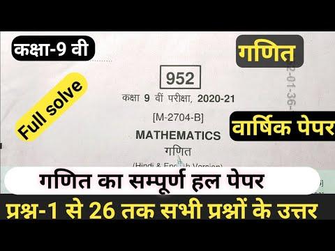 कक्षा 9 गणित पेपर वार्षिक परीक्षा 2021 । Class 9th Maths Varshik Paper Full Solution।। पूरा हल सहित