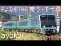 さよならJR四国2000系TSE 南予・予土線への旅