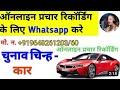 Panchayat chunav chinh kar car song 2021
