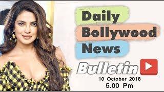 Latest Hindi Entertainment News From Bollywood | Priyanka Chopra | 10 October 2018 | 5:00 PM