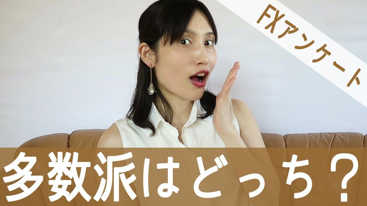 【FX】慶應通信生にアンケートをとった結果・・・