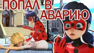 Супер Кот РАЗБИЛСЯ на машине! Леди Баг плачет - Адриан УМЕР?! Miraculous Ladybug Speededit