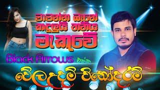 Wawanna Bane | වාවන්න බෑනේ Black Arrows එක්ක වේලඋදම් විනෝදරම් | Sinhala Songs | SAMPATH LIVE VIDEOS