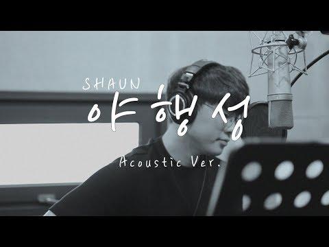 숀(SHAUN) – 야행성(NOCTURNAL) Acoustic Ver.