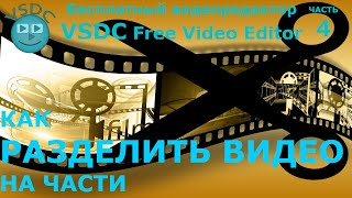 Как разделить видео. Бесплатный видеоредактор VSDC Free Video Editor