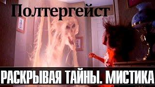 """Полтергейст. Вся правда о """"шумных духах"""" (Документальные фильмы)"""