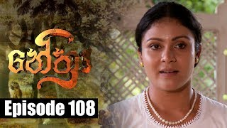 Nethra - නේත්‍රා Episode 108 | 20 - 08 - 2018 | SIYATHA TV Thumbnail