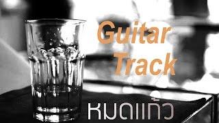 หมดแก้ว - The Parkinson (Guitar)(Backingtrack)(Cover)