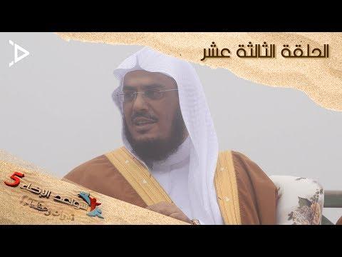 برنامج سواعد الإخاء 5 الحلقة 13