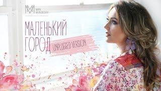 Смотреть клип Мира Маяковская - Маленький Город