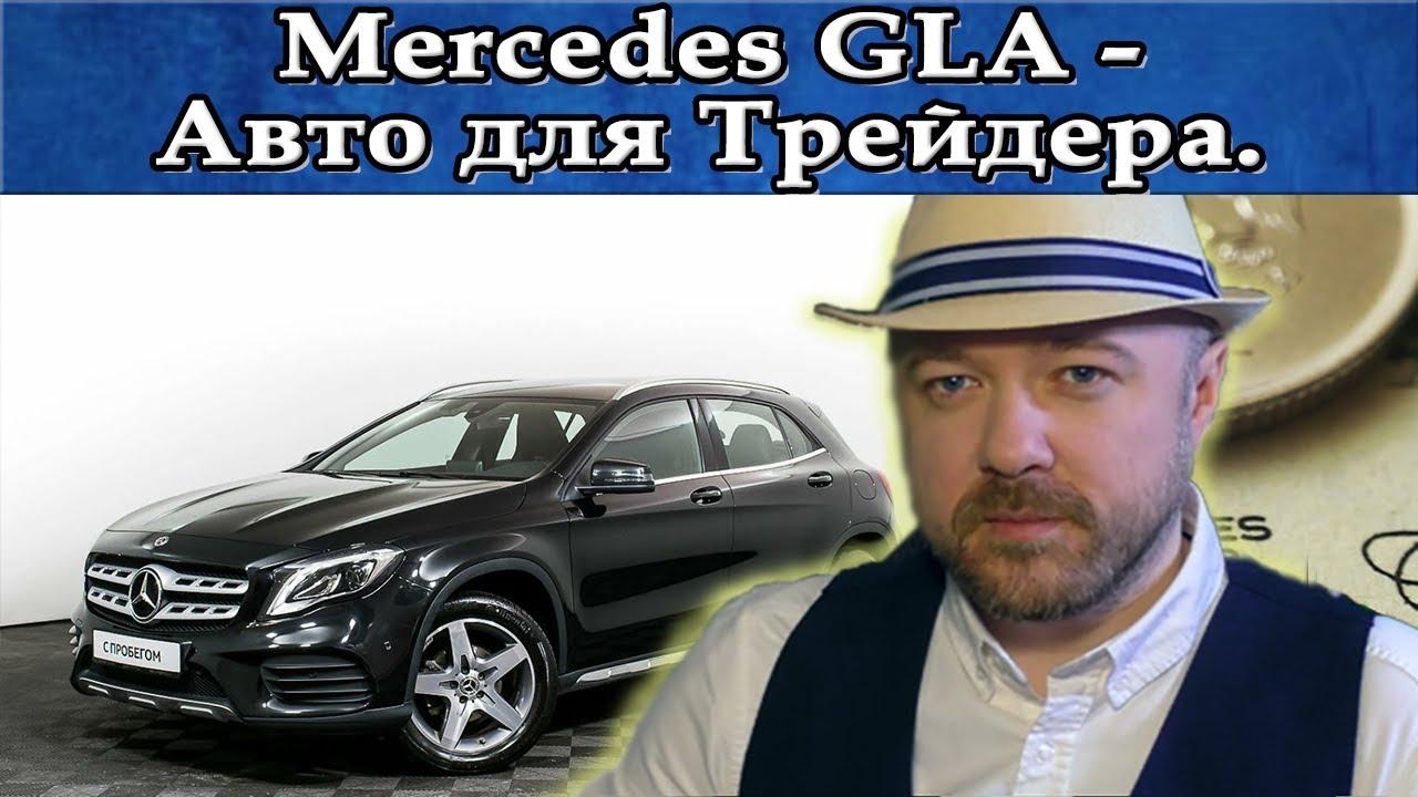 Mercedes GLA 250 x156 - Автомобиль для трейдера. Кречетов - аналитика.