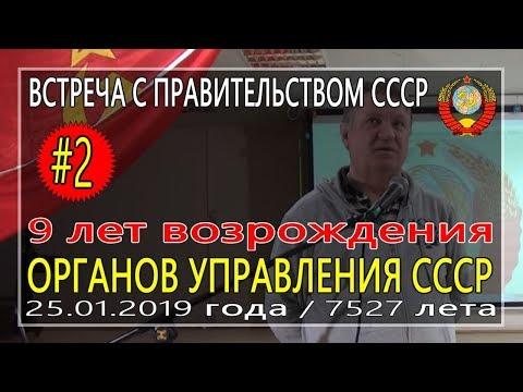 9 лет от возрождения Союза ССР (Часть 2) (В.С. Рыжов) - 25.01.2019