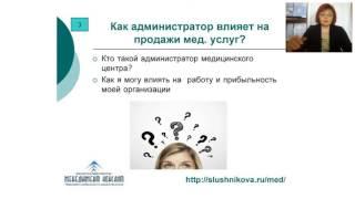 Видео-тренинг для обучения администраторов мед. центров/клиник