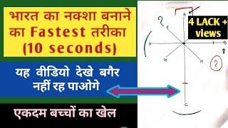 भारत का नक्शा बनाने का Fastest तरीका .How to draw India's map gajab ki trick. how to make India map