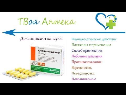Доксициклин таблетки - показания (видео инструкция) описание, отзывы