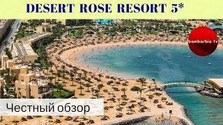 Честные обзоры отелей Египта DESERT ROSE RESORT 5 Хургада