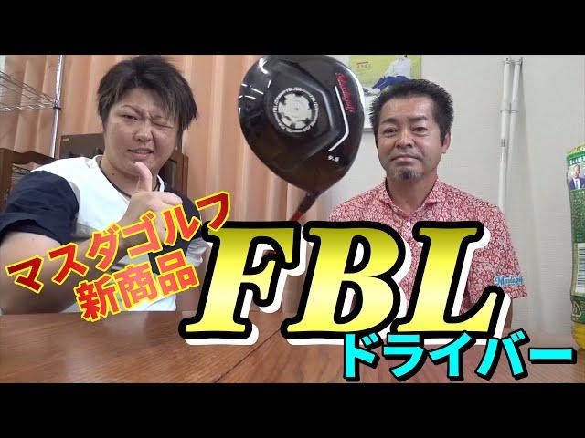 【マスダゴルフ】2014年ドラコン日本一❗️落合基樹選手の新ドライバーが発売されるってよ⁉️