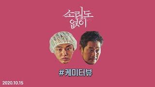 [소리도 없이] 유아인 X 유재명 케미터뷰