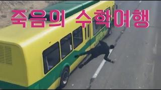 그들이 달리는 버스에서 뛰어내린 이유