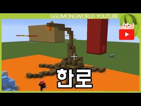 한로 [Minecraft]
