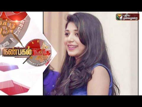Nanpagal 100 NEWS | 05/05/2017 | Puthiya Thalaimurai TV