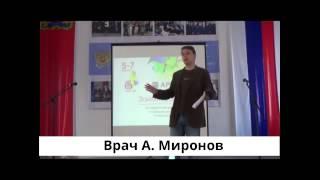 Врач Андрей Миронов об Йохимбе