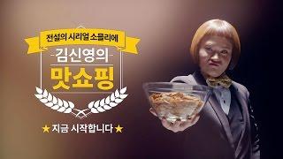 믿거나 말거나 시리얼 소믈리에 김신영의 맛쇼핑 현장, 소문난 포스트 통곡물의 맛은?