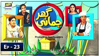 Ghar Jamai Episode 23 - ARY Digital 16 Mar