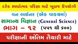 Gujarat Police Constable / Talati bharti / General Science imp question / forest guard imp / part 12