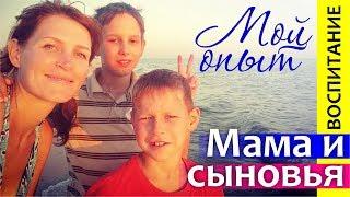 Я - МАМА МАЛЬЧИКА! Воспитание мальчика || Мама и сын || Как вырастить СЫНА? Воспитание сына