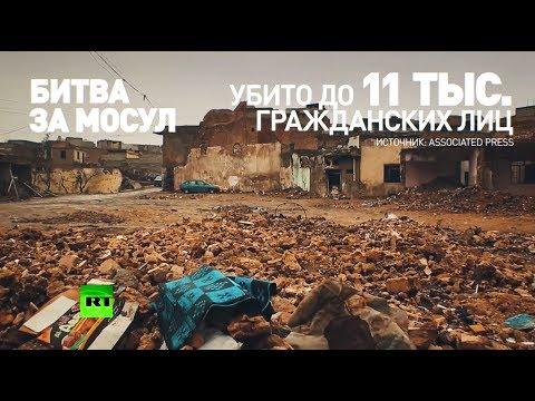 «Кладбище для живых»: во что превратился Мосул после авиаударов коалиции во главе с США