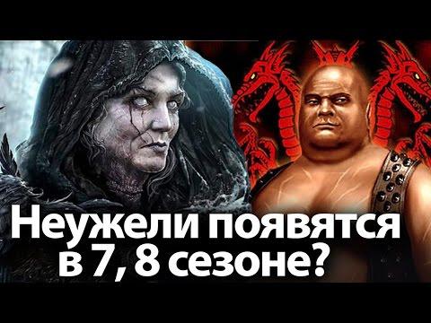 Неужели появятся в 7, 8 сезоне? 5 персонажей, которых ждет Джордж Мартин в Игре престолов